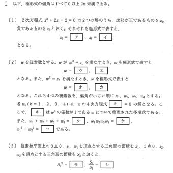 複素数平面~立命館・理系全学部・2019.2.2数学Ⅰ