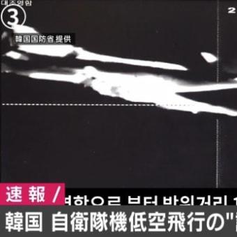 嘘つき朝鮮人の稚拙捏造画像
