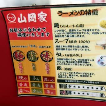 【初訪問】山岡家 岩見沢店 「塩ラーメン」