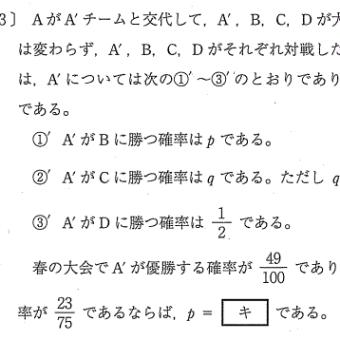 確率~立命館・理系全学部・2019.2.2数学Ⅳ