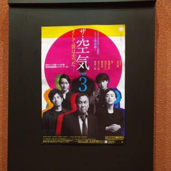 二兎社公演44 『ザ・空気 ver.3 そして彼は去った… 』