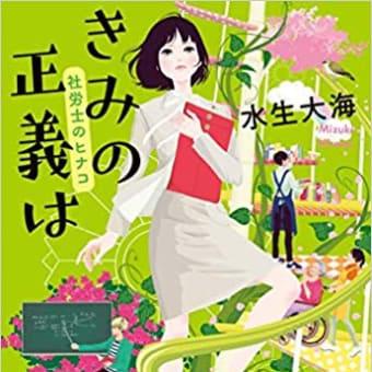 【小説】きみの正義は -社労士のヒナコ-