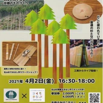 【オンライン】つくってまなぶ京都のおしごと~北山杉編~ ご紹介