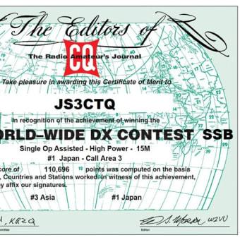 CQWWDX SSB 2018 certificate