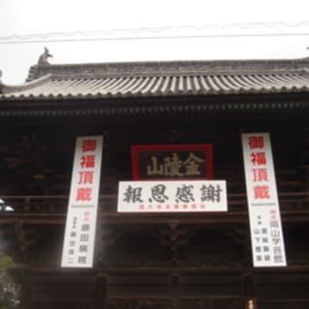 天下の奇祭【会陽】はだかまつり開催!