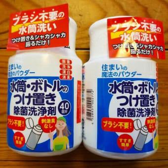 新規当選 水筒・ボトルのつけ置き除菌洗浄剤/ジャパニーズインベスター