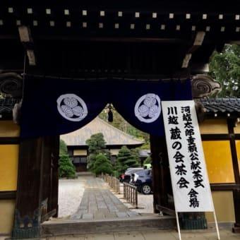 養寿院での煎茶の茶会