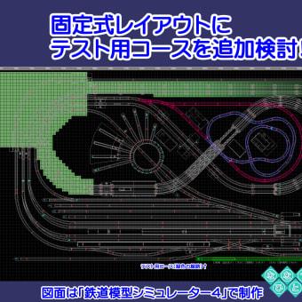 ◆鉄道模型、固定式レイアウト更新で、更にテストコースを追加できないか検討!