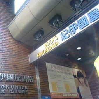 「チョコレート・ファイター」:新宿追分バス停付近の会話