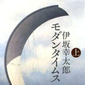モダンタイムス 上 / 伊坂幸太郎