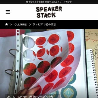 SPEAKER STACK第4話、寄稿しました。
