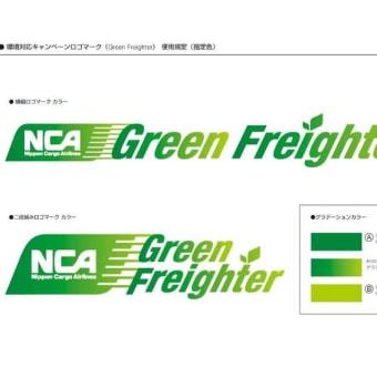 Green Freighter