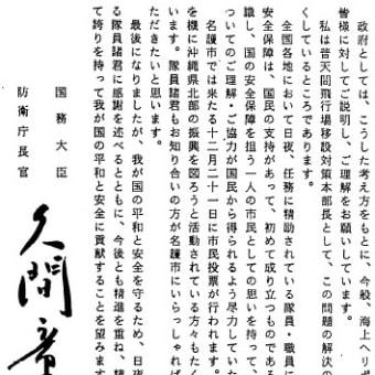 沖縄防衛局発言の問題点を洗い出してみようよ!~主権者の次世代への義務