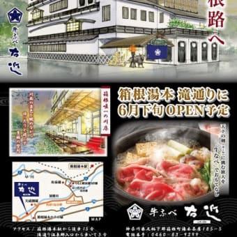 箱根の新店舗オープンに伴うスタッフ募集のお知らせ