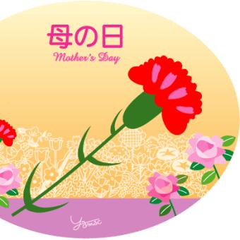 5月9日は「母の日」…
