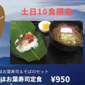 6/19(土)から土日限定で「ほお葉寿司定食」提供開始!