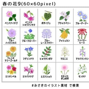 春の花9/花のアイコン(60×60pixel)/花「みさきのイラスト素材」