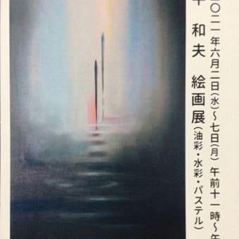 平 和夫 絵画展