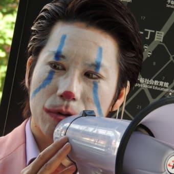 都議会議員選挙!6月29日、原宿で凸したのは茄子で活動しているのは?