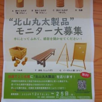 北山丸太製品 モニター大募集中です。