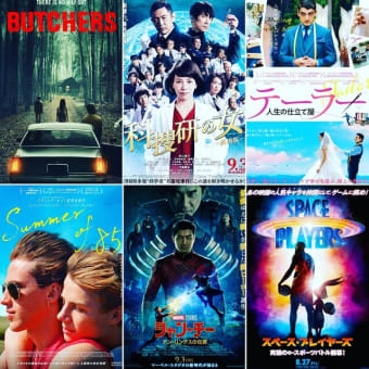 《今年 観た映画(13)》