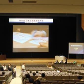 第19回日本在宅医学会大会に参加しました!