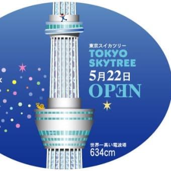 東京スカイツリーに落雷 2020…
