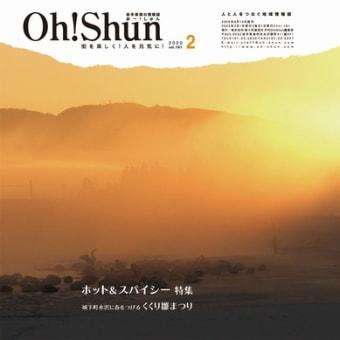 月刊Oh!shun2月号発行☆