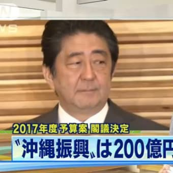売国奴は締め上げるべし!沖縄県知事の権限無力化を検討 辺野古移設阻止への抵抗を想定