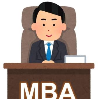 第1,063話 MBAは「社長」の学びに不要です