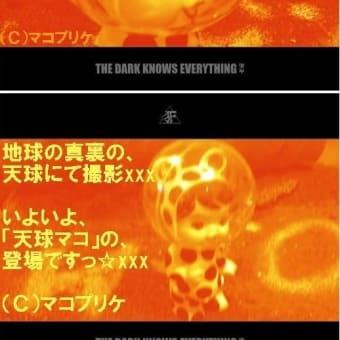 【東京オレンジPAVILIONその2っ★xxx】餓狼賊上園磨古っ★xxx