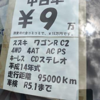 中古車 ワゴンR C2