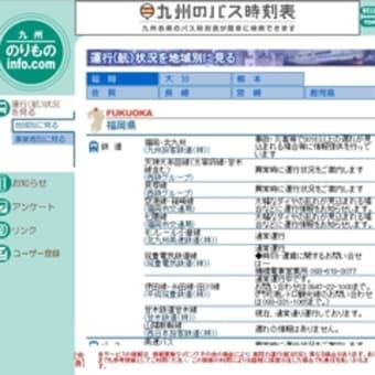 郵船 運行 状況 九州