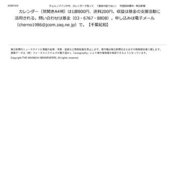 「チェルノブイリの今、カレンダーで知って~過去の話でない」毎日新聞ウェブ/「チェルノブイリの子 今写す~原発事故 影響や苦しみを知って」東京新聞