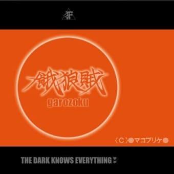【東京オレンジPAVILIONその7っ★xxx】オレンヂの傷痕っ★xxx