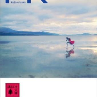 PK / 伊坂幸太郎