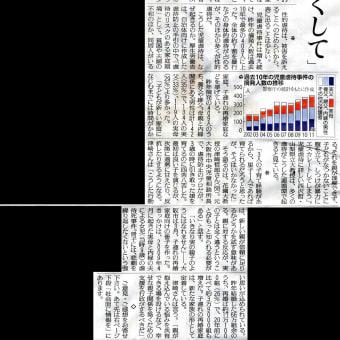 再婚義父 少女に虐待(きしむ親子⑤/読売新聞(10/27)