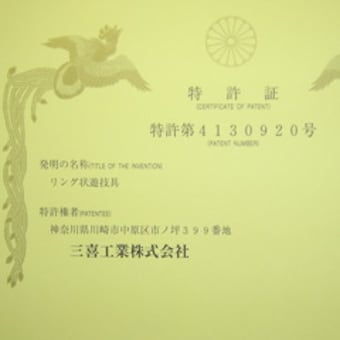 リングビーは特許、意匠登録、商標登録も取得しています!