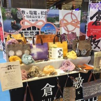 倉敷、石竈、松島、観光交流フェアーin仙台