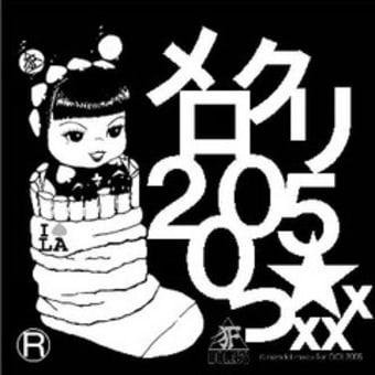 【メロクリ2005★xxx】~電子的グリーティングCARD携帯版っ★xxx
