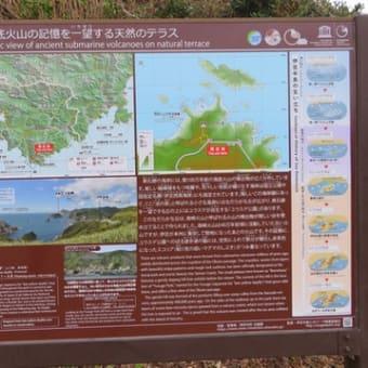 あいあい岬 伊豆半島南端の超穴場スポット