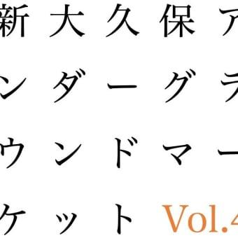 3/21(日)〜3/22(月) 新大久保アンダーグラウンドマーケットVol.4 @EARTHDOM