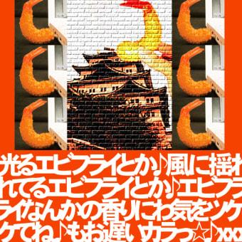 【エビフライムーヴメント2010っ★】其の2