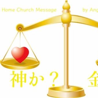💫 神か?金か? 【Home church message】