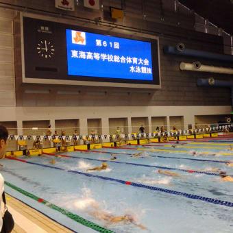 第61回 東海高等学校総合体育大会水泳競技 第1日目の結果