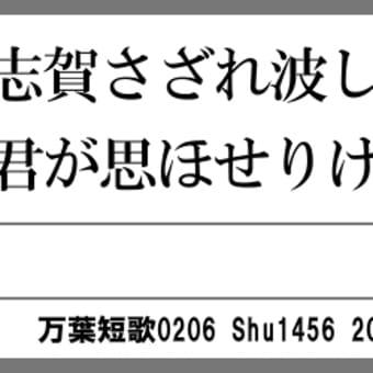 万葉短歌0206 楽浪の0177
