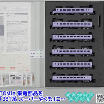 ◆鉄道模型、TOMIXさんの旧集電部品を「381系 スーパーやくも」に装備させようかな