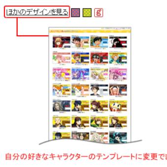 画面をお気に入りのデザインに変更しよう!gooトップページと連動した「デザイン変更」の使い方