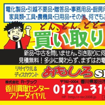愛媛 松山 今治 西条 リサイクルショップ 高価買取致します