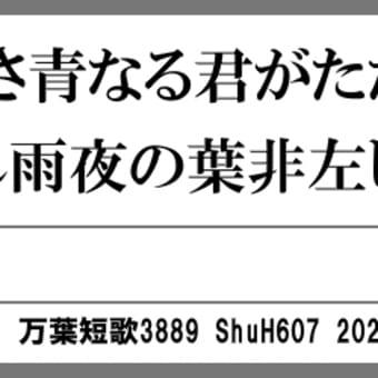 万葉短歌3889 人魂の3614